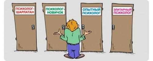 """Как выбрать """"своего"""" психотерапевта"""