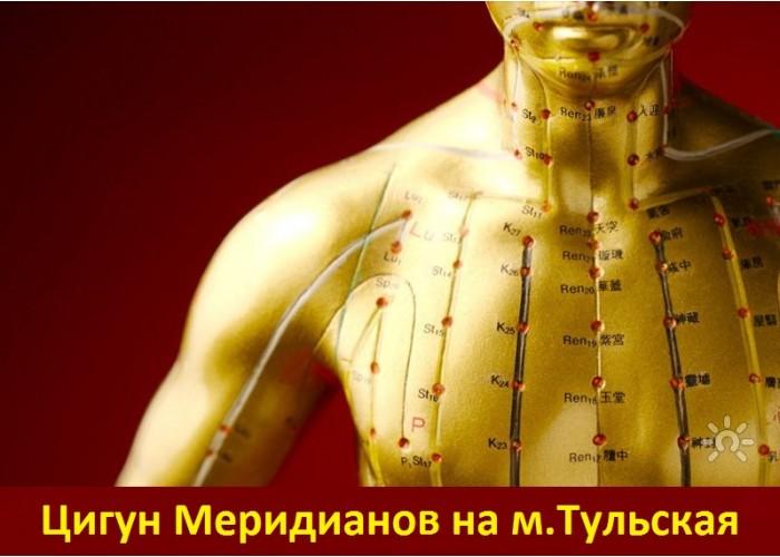 """Регулярные занятия """"Меридианная гимнастика"""". Цигун 14 меридианов. Большой небесный круг"""