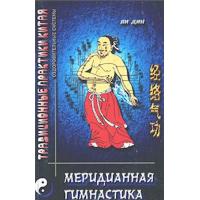 Книга Меридианный Цигун